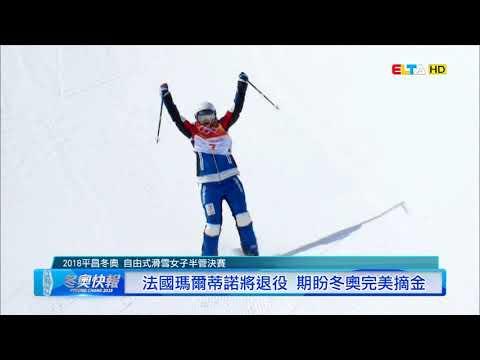 體壇快報2018年2月│平昌冬奧 自由式滑雪女子半管賽 cassie sharpe
