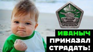 Иваныч приказал страдать Tanki Online
