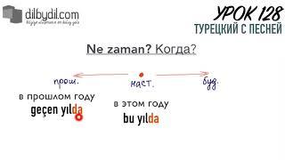 Повторяем тему Zaman (Время) - Ne zaman? Когда? | Курс Турецкий с песней Урок #128 | DilByDil