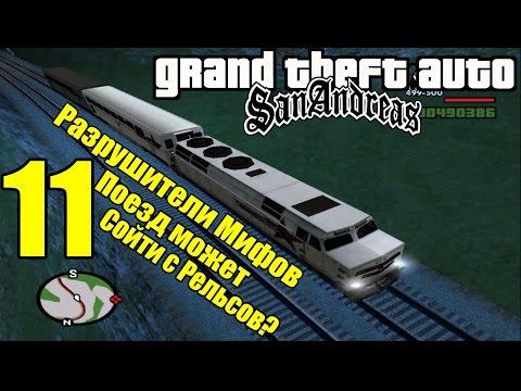 GTA: San Andreas - Разрушители Мифов [Поезд может сойти с Рельсов?] ЧАСТЬ #11