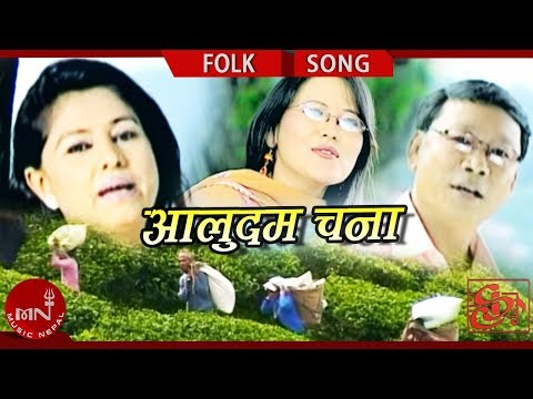 Aaludam Chana by Shambhu Rai, Satyakala Rai & Laxmi Adhikari