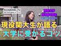 【関西大学】おしゃれで可愛い関大生に受験について聞きました!