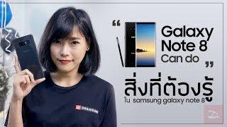 """""""Note 8"""" Can Do สิ่งที่คุณต้องรู้ใน Samsung Galaxy Note 8!"""