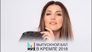 Жасмин - Три точки тире (МУЗ-ТВ: Выпускной бал в Кремле 2018)