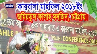 Gambar cover কারবালার মাহফিল | জমিয়তুল ফালাহ মসজিদ | আবুল কাশেম নূরী | Abul Kashem Nuri | Bangla Waz | 2018