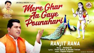 #Pounahari - Ranjit Rana - Jai Bala Music - Baba Balak Nath - New Bhajan & Songs 2015