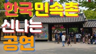 한국 민속촌 나들이.웰컴투조선.마상무예.사또의생일잔치.…