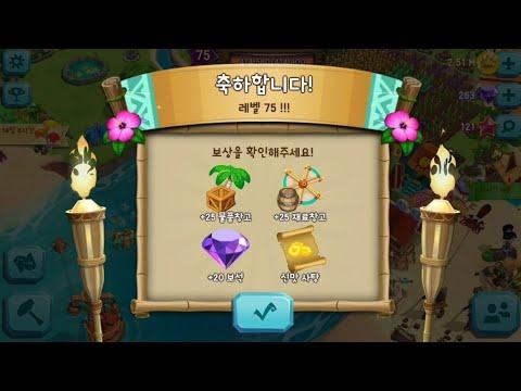Paradise Bay Level 75 Update - 파라다이스베이 레벨 75 업데이트 - パラダイス・ベイ
