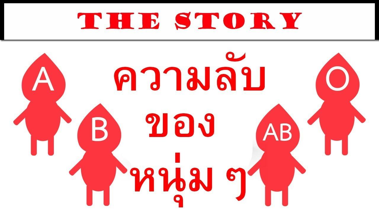 เผยความลับของหนุ่มๆเรื่องความรักของแต่ละกรุ๊ปเลือดและวิธีการการพิชิตรักหนุ่มกรุ๊ปเลือด A,B,AB,O