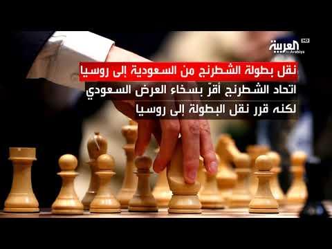 سحب تنظيم بطولة الشطرنج من السعودية بسبب إسرائيل  - 17:54-2018 / 12 / 5