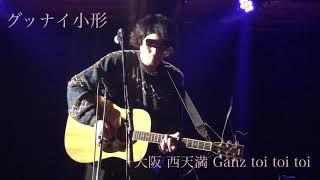 2018.11.30大阪西天満 Ganz toi toi toi 高円寺の路上ライブと言えば グ...