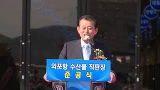 외포항 젓갈 수산물 직판장 준공식