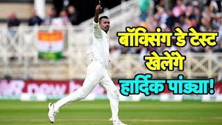 हार्दिक पांड्या की हुई टीम में वापसी, ऑस्ट्रेलिया के खिलाफ खेलेंगे तीसरा टेस्ट! | Sports Tak