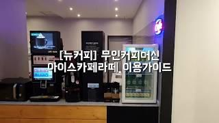 [뉴커피] 무인커피머신 아이스카페라떼 이용가이드 (알통…