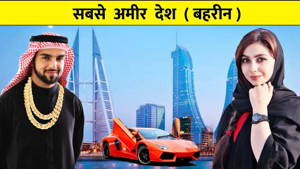 सबसे अमीर देश बहरीन ? 🤑 Facts about Bahrain In Hindi #shorts