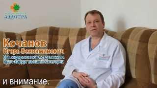Интервью зав. хирургическим отделением Кочанова И.В. МЦ