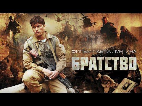 Братство фильм боевик (2019) - Видео онлайн