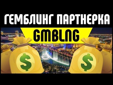 Гемблинг партнерка Gmblng. Офферы казино для заработка на арбитраже трафика