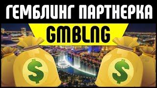 Работа на партнерских программах казино. Видео урок. Работа в интернет без вложений.