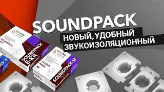 Быстро и удобно! Инструкция по монтажу звукоизоляционных подрозетники SoundPack Монтаж с ТехноСонус