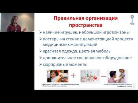 13.02.2015 - Афонина М.С. Взаимодействие медицинской сестры с детьми в процессе их лечения.