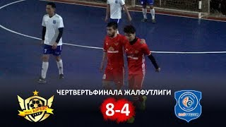 ЫРЫС - БАЙ-ТҮШҮМ l Жалфутлига l Futsal l Премьер Дивизион l сезон 2018-2019 l Четвертьфинала