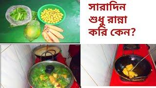 Tuesday vlog/Bangladeshi vlogger Toma#Bangladeshivlog/blog