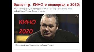 Игорь Тихомиров о концертах гр. КИНО в 2020 году