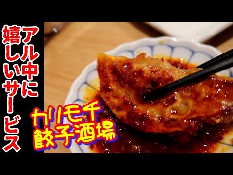 弱った肝臓に濃厚なサービス!【新たな餃子ブーム到来】神がかった料理の数々!京都大手筋商店街