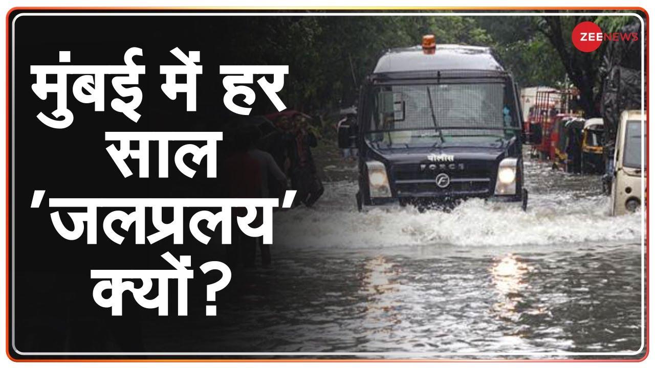 मुंबई में बह गए बीएमसी के दावे, सड़कें बन गईं तालाब | Mumbai Edition | Mumbai Rainfall