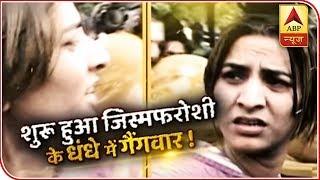 Sansani: Human trafficking accused