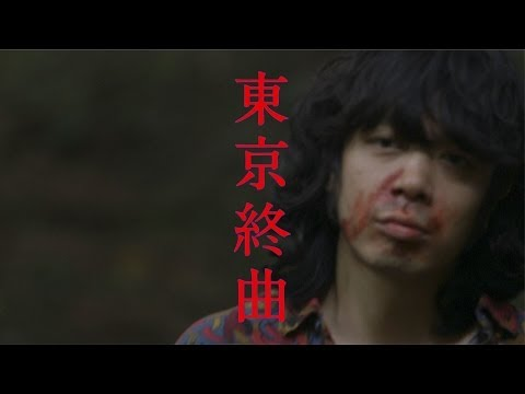 銀杏BOYZ - 東京終曲 (MV)