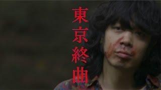 監督 峯田和伸 ディレクター 木本健太 出演 峯田和伸 明玲(ゾンビちゃん...