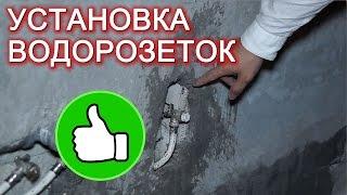 Как правильно установить водорозетки в стену