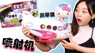 小伶玩具 | hello kitty凱蒂貓噴射機玩具 Xiaoling toys