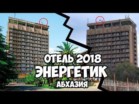 Отель Абхазия Гагра пансионат Энергетик. Что там? Отзыв