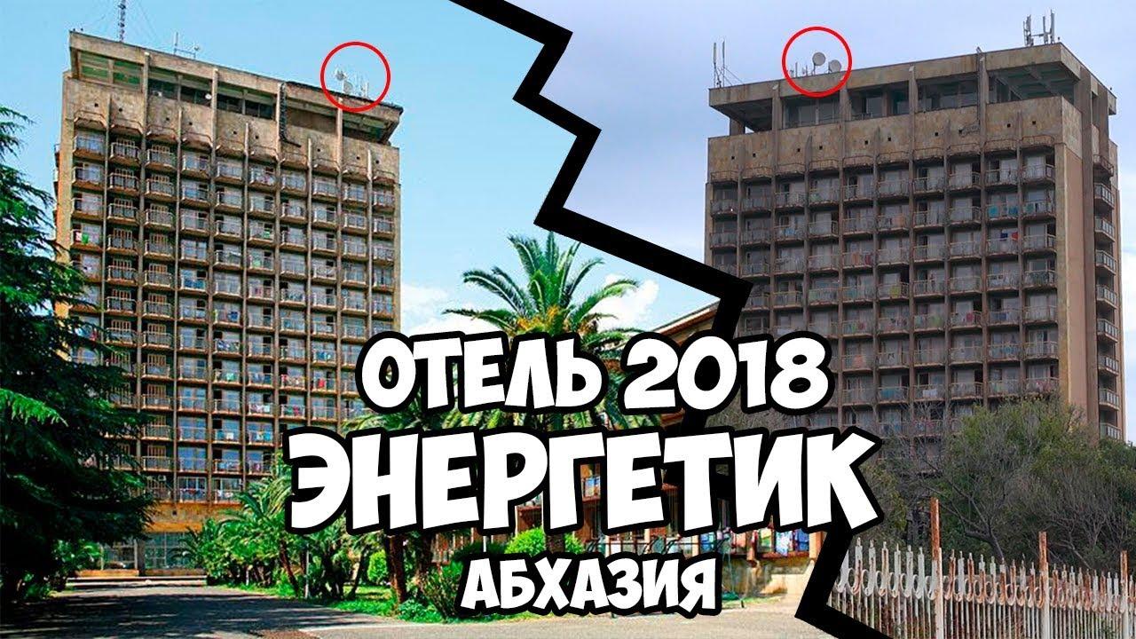 Отзыв об Отеле Гагра Абхазия Пансионат Энергетик. | туристический дом ваши лучшие путешествия и отды
