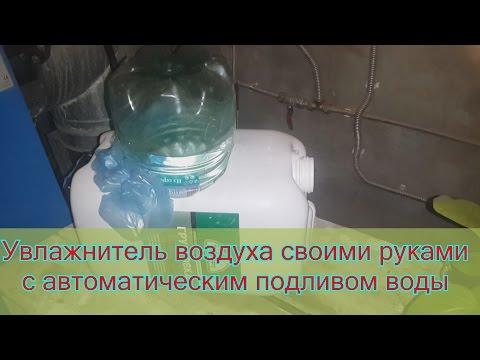 Увлажнитель воздуха своими руками видео