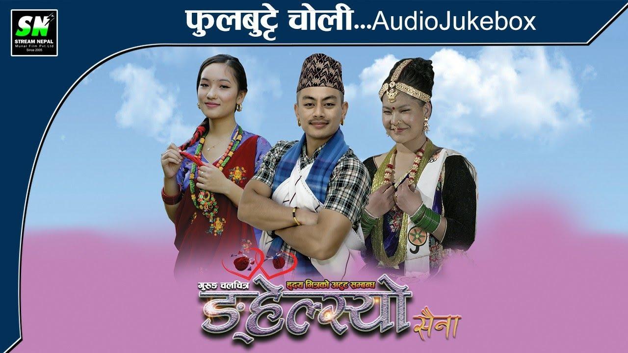 Ful Butte Choli Sangini song - Gurung Movie Nghelsyo | ft Milan Newar | Audio Jukebox