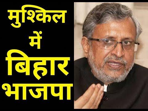 Sushil Modi समेत कई BJP नेताओं की बढ़ीं मुश्किलें, MP-MLA कोर्ट ने जारी किया समन l LiveCities