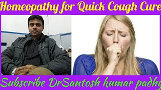Homeopathy Treatment For Cough || quick cure of cough with top 2 Homeopathic Remedies.