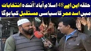 Halqa NA48 Islamabad, Intekhabat Main Asad Umar Ka Siasi Mustaqbil Kya Hoga - Headlines - Dunya News