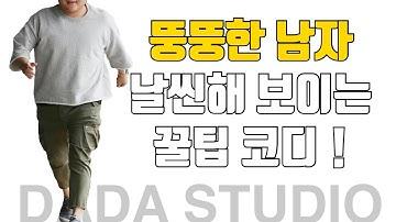 뚱뚱한 남자 날씬해 보이는 꿀팁 코디 방법 !!