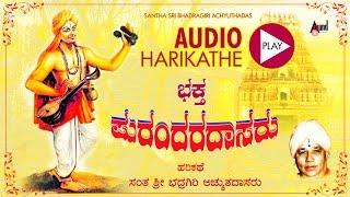 Bhaktha Prundaradasaru | Kannada Harikathe | Rendered by : Sant Bhadragiri Achutha Das