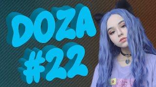 Coub Doza 22  Лучшие приколы 2019  Best Cube  Смешные видео  Доза Смеха