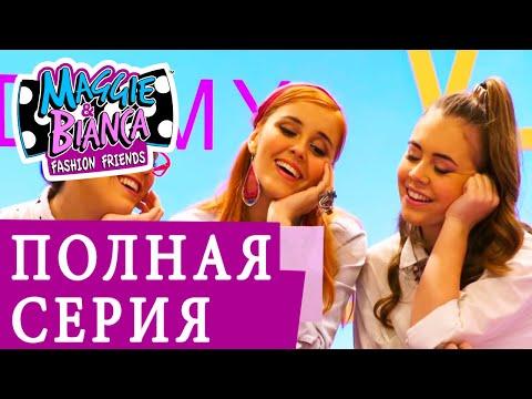 Мэгги и бьянка в академии моды 1 сезон 6 серия