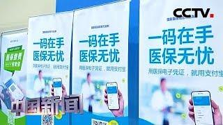 [中国新闻] 全国医保电子凭证在济南首发 | CCTV中文国际
