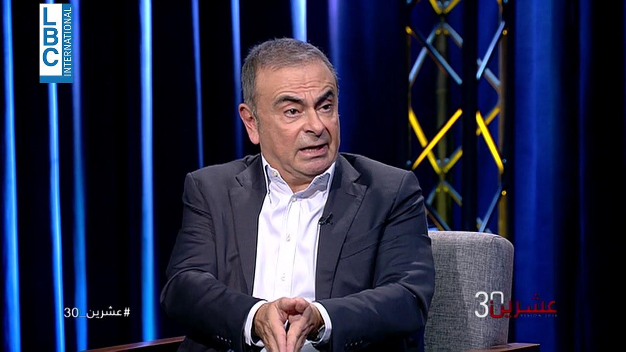 عشرين 30 - حلقة خاصة مع كارلوس غصن - لماذا اختار كارلوس غصن المجيء إلى لبنان وليس فرنسا؟