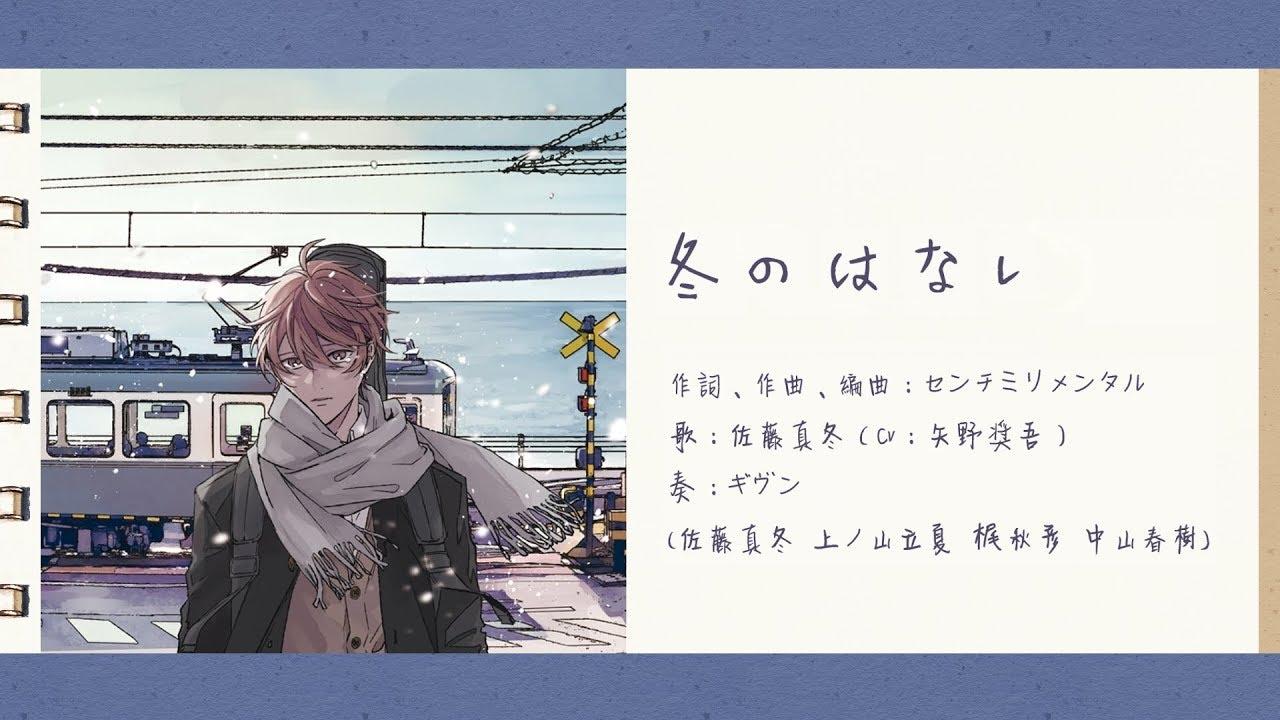 Given (ギヴン) - Yorugaakeru (夜が明ける) (Dawn Breaks) (Kan|Rom|Eng) Lyrics/歌詞