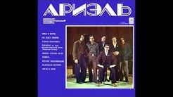 Ariel - Ариэль / Ariel (Full Album, Russia, USSR, 1974)